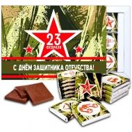 С днём Защитника Отечества шоколадный набор (720с)