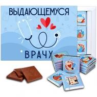 Выдающемуся врачу шоколадный набор (706с)