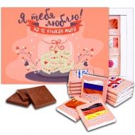 Я тебя люблю на 12 языках мира шоколадный набор (710с)