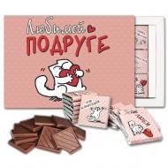 Любимой Подруге шоколадный набор (с009)