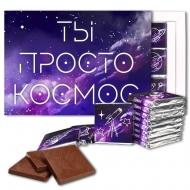 Ты просто космос шоколадный набор (с106)