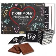 Любимому преподавателю шоколадный набор (с148)