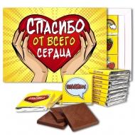 Спасибо от всего сердца шоколадный набор (с178)