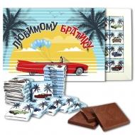 Любимому братику большой шоколадный набор (Б07)