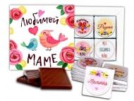 Любимой Маме шоколадный набор (м002)