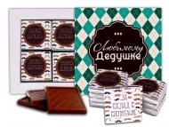 Любимому Дедушке шоколадный набор (м011)