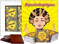 Дорогой Свекровушке шоколадный набор (м013)