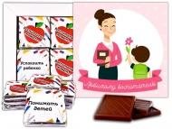 Любимому Воспитателю шоколадный набор (м027)