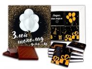Злой шоколад (для него) шоколадный набор (м059)