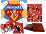 Супермену шоколадный набор для мужчин (м102)