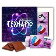 Настоящему технарю шоколадный набор (м138)