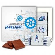 Выдающемуся инженеру шоколадный набор (м140)