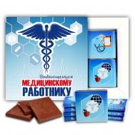 Медицинскому работнику шоколадный набор (м144)