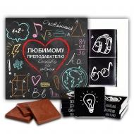 Любимому преподавателю шоколадный набор (м148)