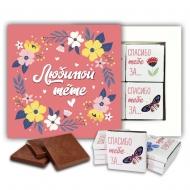 Любимой Тёте шоколадный набор (м014)