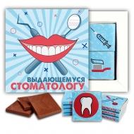 Выдающемуся стоматологу (дантисту) шоколадный набор (м153)