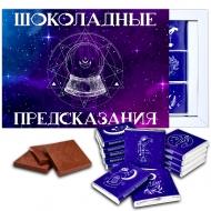 Шоколадные предсказания шоколадный набор (714с)