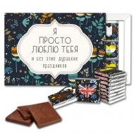 Я просто люблю тебя шоколадный набор (с057)