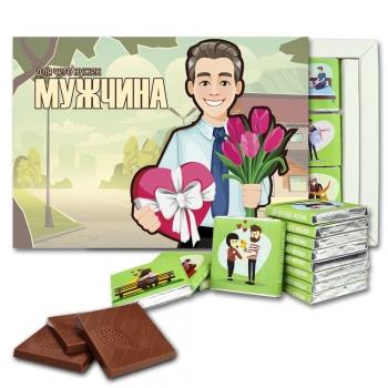 Для чего нужен мужчина шоколадный набор (С017)