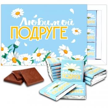 Любимой подруге шоколадный набор (722с)