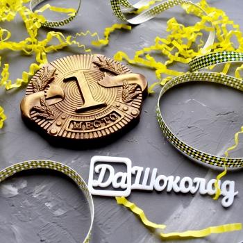 Шоколадная Медаль 1 2 3 Место 11х10х1см (168)