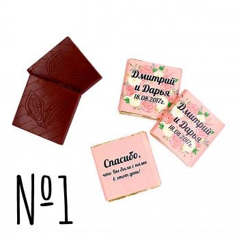 Свадебный Шоколад 5 грамм