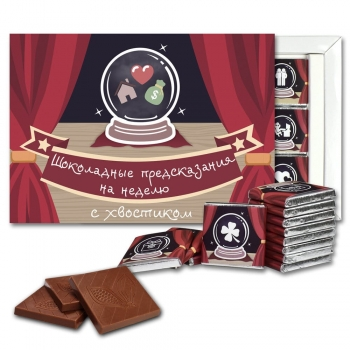 Шоколадные предсказания шоколадный набор (с064)