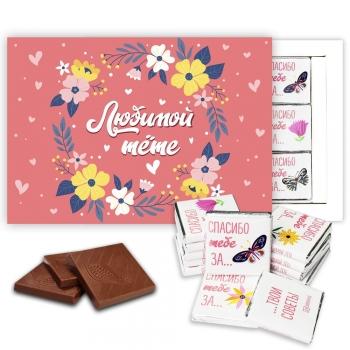 Любимой Тёте шоколадный набор (с014)
