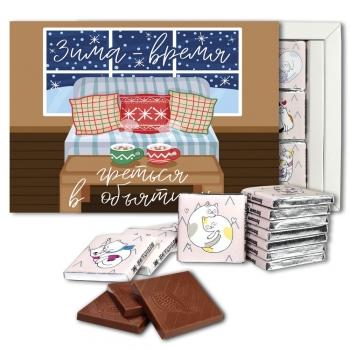 Зима - время греться в объятиях шоколадный набор (с204)