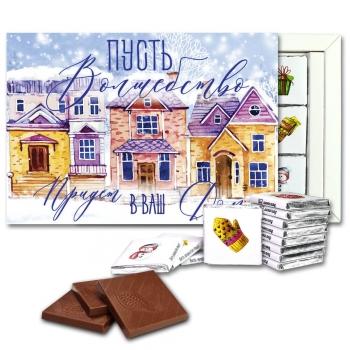 Пусть Волшебство придёт в Ваш дом шоколадный набор (с207)