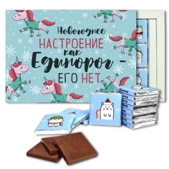 Новогоднее настроение шоколадный набор (с213)