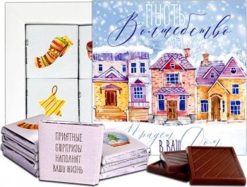 Пусть волшебство придет в ваш дом Шоколадный набор (м207)