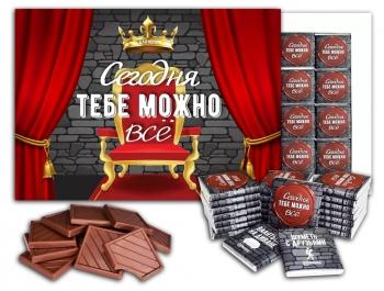 Сегодня тебе можно все большой шоколадный набор (Б17)