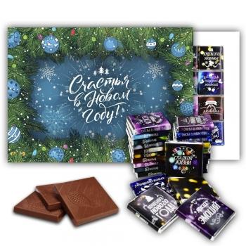 Счастья в Новом году Шоколадный набор (Б19)