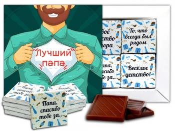 Лучшему Папе шоколадный набор (м006)