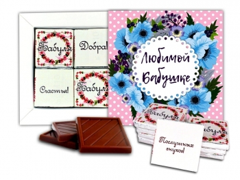 Любимой Бабушке шоколадный набор (м010)