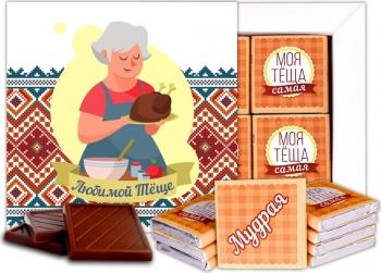 Любимой Тёще шоколадный набор (м012)