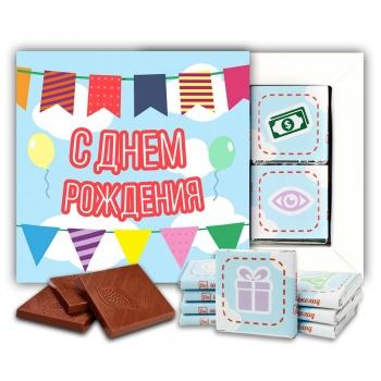 С Днём Рождения шоколадный набор (м063)
