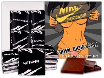 Дерзкий шоколадный набор (м084)