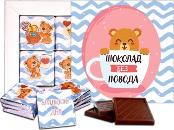 Шоколад без повода шоколадный набор  (м089)