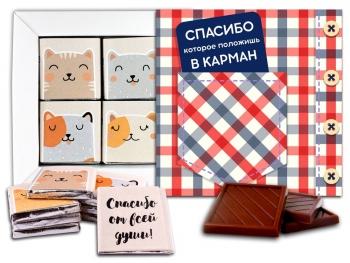 Спасибо, которое положишь в карман шоколадный набор (м093)