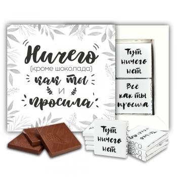 Ничего (кроме шоколада) как ты и просила шоколадный набор (м097)