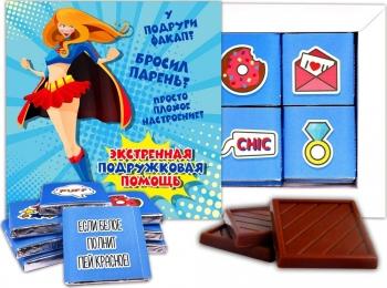 Для подруги. Экстренная подружковая помощь шоколадный набор (м101)