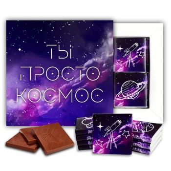 Ты просто космос шоколадный набор (м106)