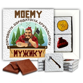 Моему мужику шоколадный набор (м115)
