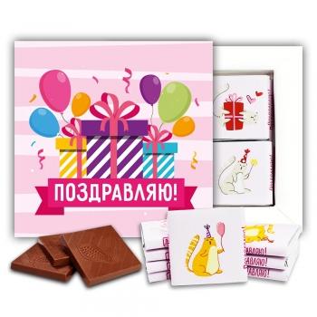 Поздравляю шоколадный набор (м126)