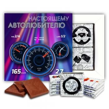 Автолюбителю шоколадный набор (м133)