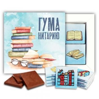 Гуманитарию шоколадный набор (м137)