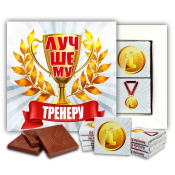 Лучшему тренеру шоколадный набор (м156)