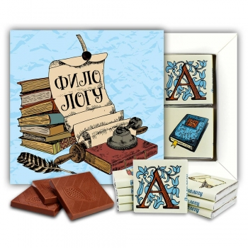 Филологу шоколадный набор (м157)